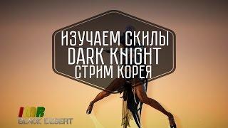 Black Desert - Dark Knight, эльфийские уши и большие формы. Смотрим новый класс в игре
