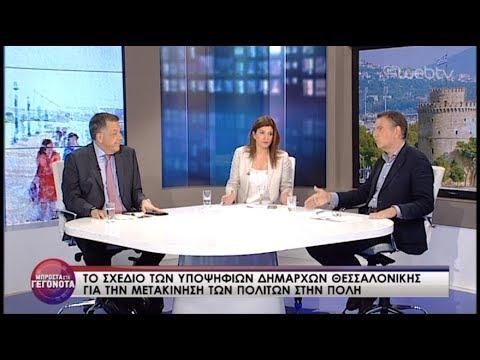 «Τηλεμαχίες»  3 υποψηφίων Δημάρχων Θεσσαλονίκης K.Νοτοπούλου, N.Ταχιάου , Σ.Βούγια |16/05/2019|ΕΡΤ
