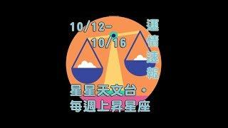 Video 星星天文台(上昇星座運勢速報)﹕上昇天秤(10/12-10/16) MP3, 3GP, MP4, WEBM, AVI, FLV Oktober 2017