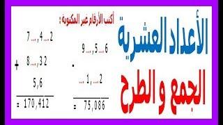 الرياضيات السادسة إبتدائي - الأعداد العشرية الجمع و الطرح تمرين 8