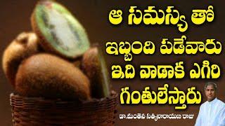 Excellent Benefits Of Kiwi Fruits   Top Secret For You   Dr Manthena Satyanarayana Raju Videos