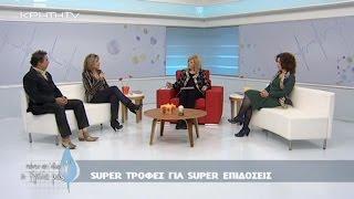 SUPER ΤΡΟΦΕΣ ΓΙΑ SUPER ΕΠΙΔΟΣΕΙΣ