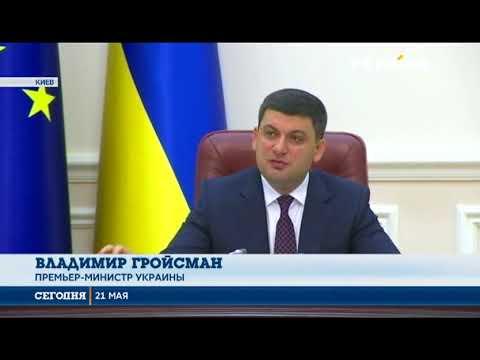 Гройсман призывает как можно скорее завершить установку газовых счетчиков - DomaVideo.Ru