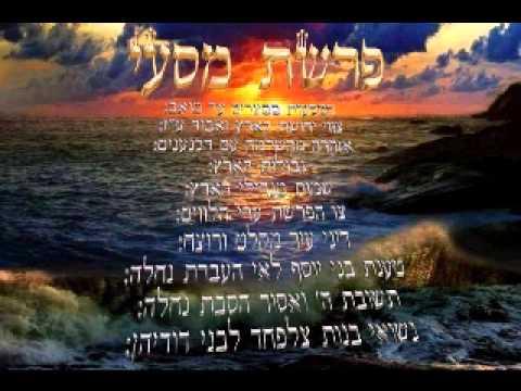 Parashat Massé - 5774 - Rav Mordékhay Saksik