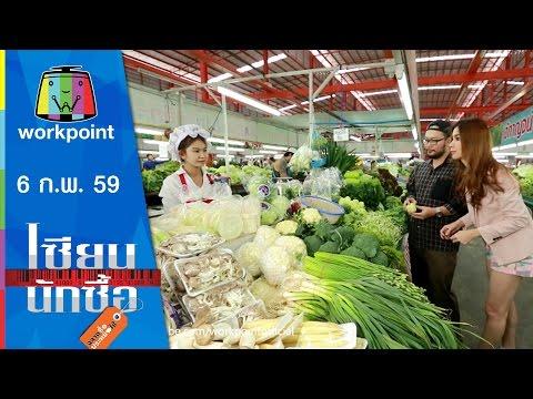 เซียนนักซื้อ   EP.17   ตอนทำอาหารจากของไหว้ตรุษจีนด้วยงบเพียง 200 บาท   6 ก.พ. 59
