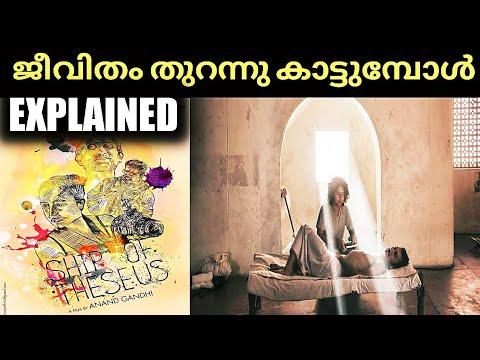 Ship Of Theseus (Drama) Indian Movie Explained By Naseem Media! Malayalam