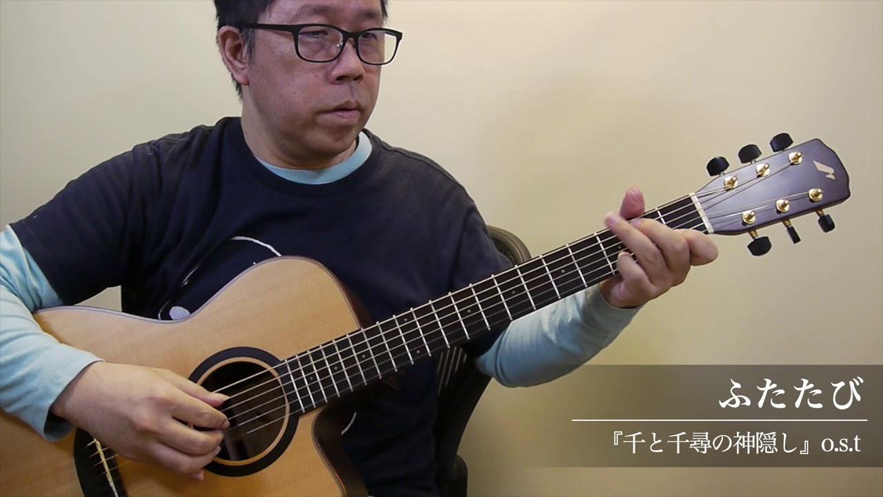 ふたたび(千と千尋の神隠しより)/南澤大介 (acoustic guitar solo)