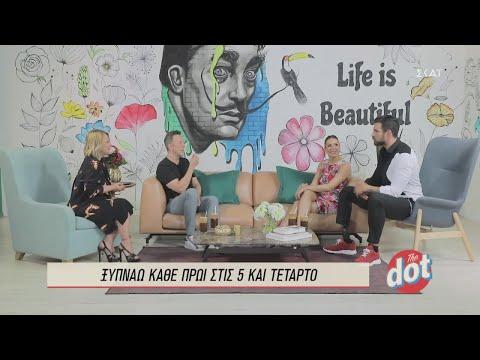 Dot.   Η Ελένη Χατζίδου και ο Ετεοκλής Παύλου στο Dot.   04/07/2020