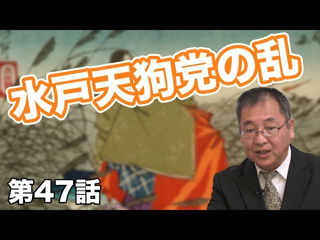 水戸天狗党の乱【CGS ねずさん ねずさんとふたりごと 第47話】