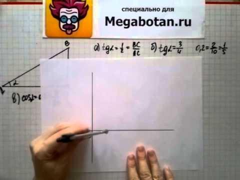 Номер 592 Геометрия 7 9 класс Атанасян (видео)