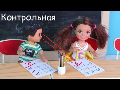 СПИСЫВАЕТ НА КОНТРОЛЬНОЙ! РАЗНЫЕ ОЦЕНКИ! Мультик #Барби Про школу Школа Для детей (видео)