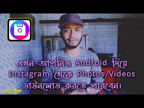 কিভাবে Android দিয়ে Insragram থেকে ছবি/ভিডিও ডাউনলোড দিতে হয় শিখে নিন💗 — Ahmed Almas