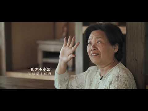 20190928 高雄市立圖書館大東講堂— 楊三二「年過半百,打造木作榫接家屋」—影音紀錄