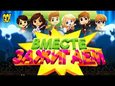 Зажигаем Вместе с Школой Рока музыкальная игра на Русском Языке от Best Kids Apps