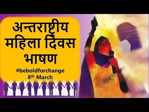 Graduation quotes - अंतरराष्ट्रीय महिला दिवस 2019  International Women's Day 2019, Quotes, Slogan in hindi