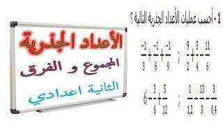 الرياضيات الثانية إعدادي - الأعداد الجذرية المجموع و الفرق تمرين 12