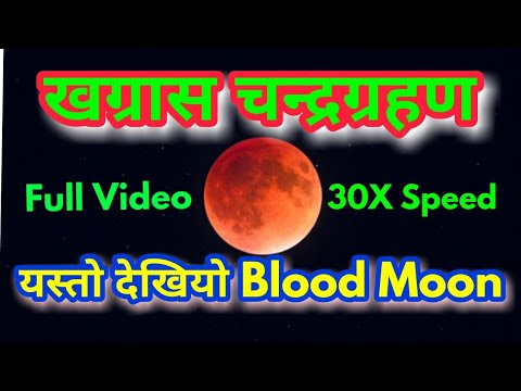 (राती हेर्न छुटाएकाले हेर्नुहोस चन्द्रग्रहण । Lunar eclipse-2018 | Blood Moon | चन्द्रमा पुरै रातो । - Duration: 70 seconds.)