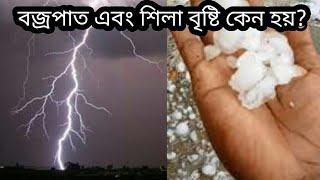 Video বজ্রপাত এবং শিলা বৃষ্টি কেন হয়??Why is thunder and rock rain??(SB#-123) MP3, 3GP, MP4, WEBM, AVI, FLV Mei 2018