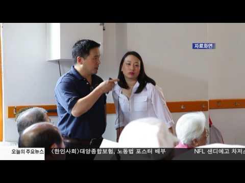 론 김 의원, 소상인 보호에 총력 1.12.17 KBS America News