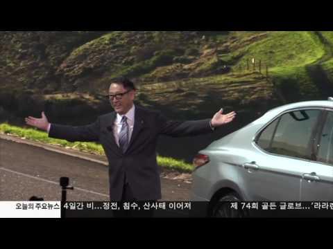 도요타 향후 5년간 100억 달러 투자  1.9.17 KBS America News