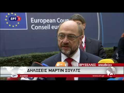 Δηλώσεις Μάρτιν Σουλτς πριν από τη Σύνοδο Κορυφής στις Βρυξέλλες