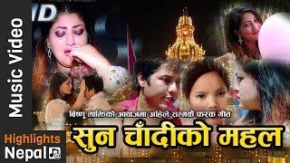 Sun Chandiko Mahal / Bishnu Majhi, Arjun Kunwar