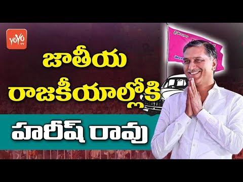 Harish Rao To Enter National Politics | TRS | CM KCR | KTR | Telangana News | YOYO TV Channel