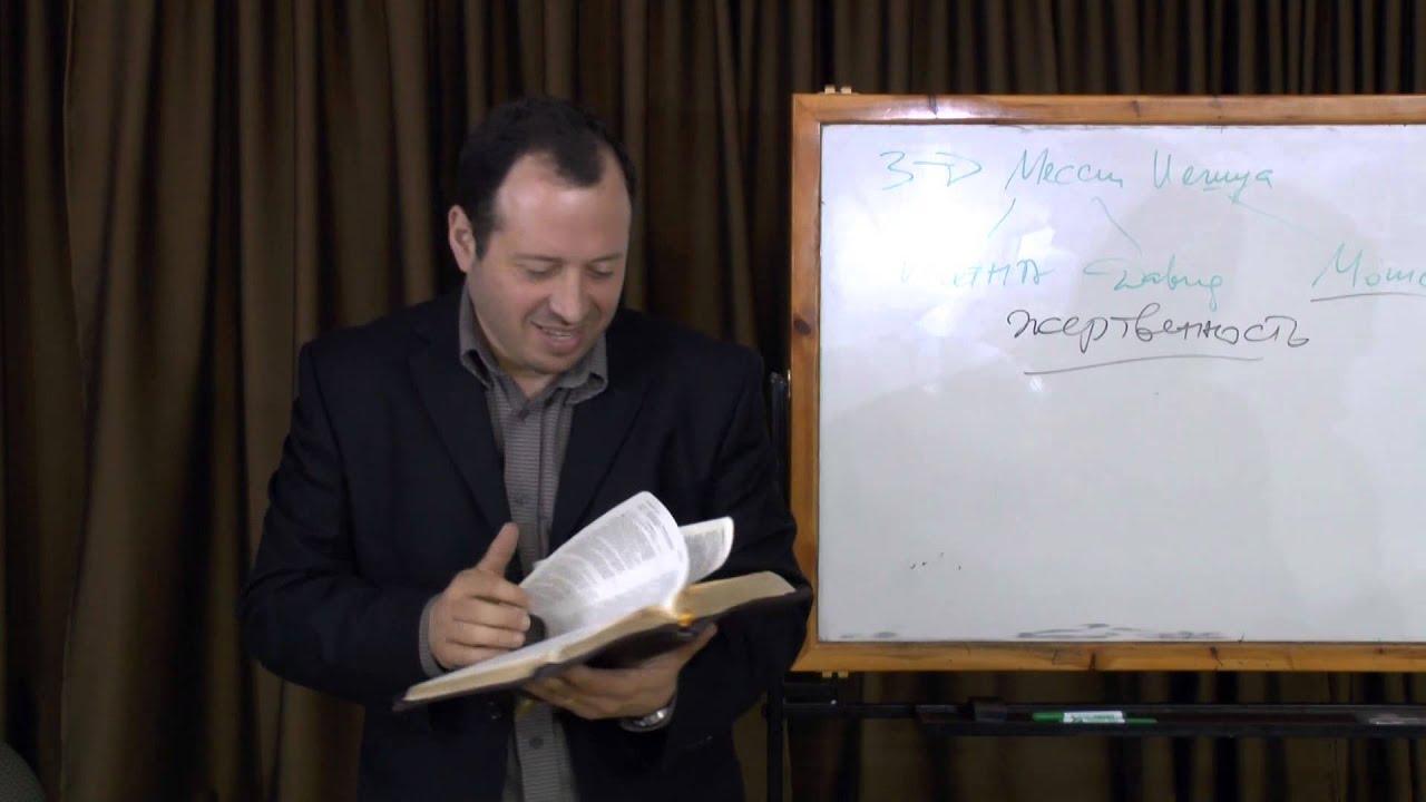 Еврейские корни веры. Урок 1