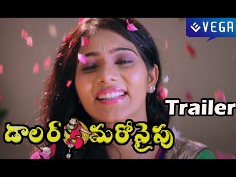 Dollar ki Maro Vaipu Movie Trailer - Latest Telugu Movie Trailer 2014