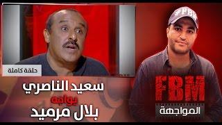 برنامج المواجهة : سعيد الناصري في مواجهة بلال مرميد