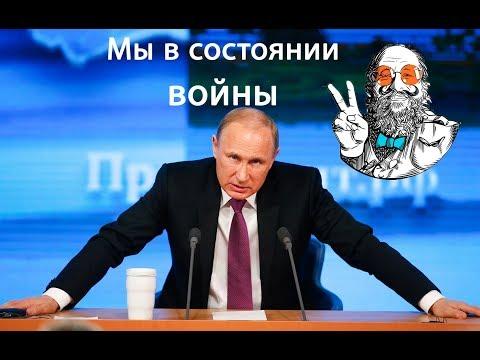 Анатолий Вассерман - Мы в состоянии войны - DomaVideo.Ru