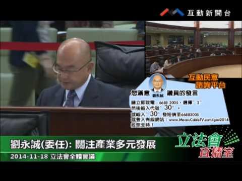 劉永誠 20141118立法會全體會議