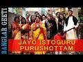 Thakur Anukulchandra Bhajans 2016  Jayo Istoguru Purushottam  Bengali Devotional  Debodiptya Kar waptubes