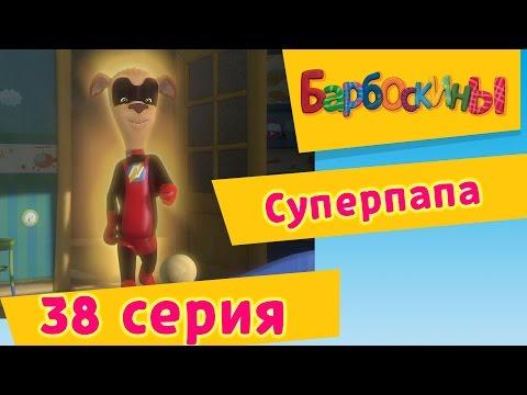 Барбоскины - 38 Серия. Суперпапа