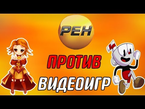 РЕН ТВ ПРОТИВ ВИДЕО ИГР  - Dota 2 опасна!!! (видео)