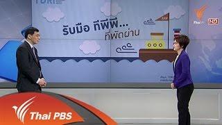 """คิดยกกำลัง 2 กับ COMMENTATORS - แก้สถานการณ์เมื่อไทยตกขบวนแรก """"ข้อตกลงทีพีพี"""""""