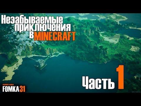 Незабываемые приключения в Minecraft 1.4.2 (часть1).Fomka31