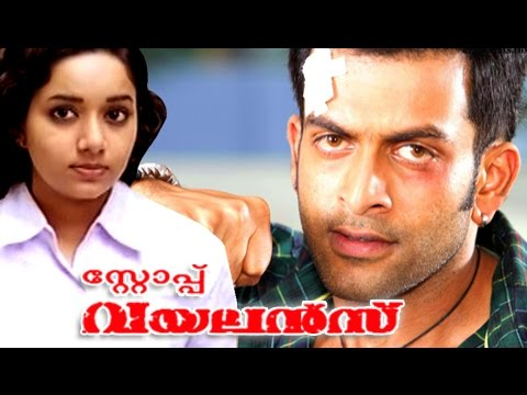 Malayalam Full Movie Stop Violence | Malayalam Full Movie [HD]