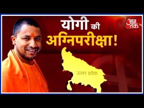 युपी का नगर निकाय चुनाव 'योगी की अग्निपरीक्षा'