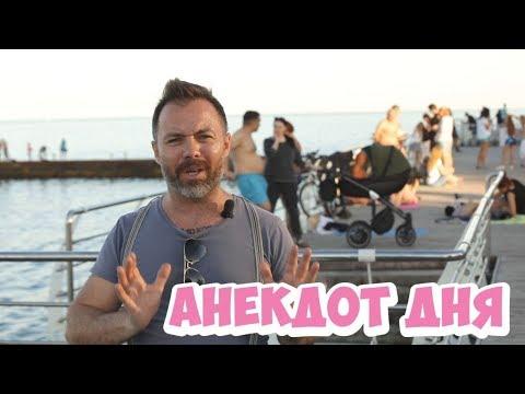 Анекдот дня из Одессы Смешные анекдоты про одесситов (14.06.2018) - DomaVideo.Ru