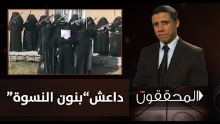 """المحققون: """"داعش"""" بنون النسوة"""