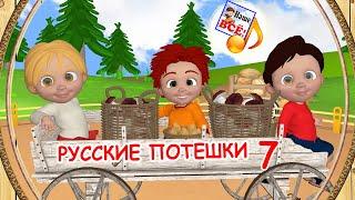 Русские потешки #7. Музыкальный мультфильм для малышей
