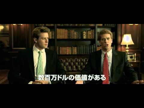 ソーシャル・ネットワーク - 予告編