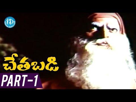 Chetabadi Movie Part 1/10 - Mohan, RP Viswam, Pallavi