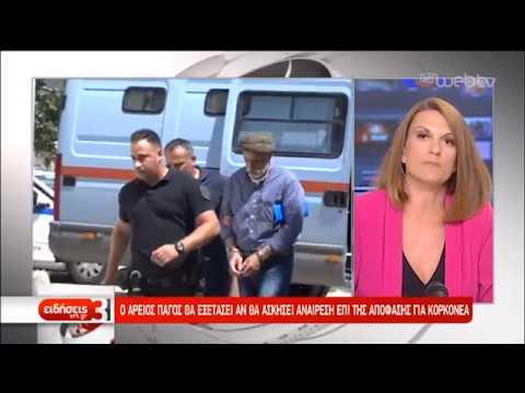 Ανατροπή στην υπόθεση Κορκονέα – Παρέμβαση Αρείου Πάγου | 02/08/2019 | ΕΡΤ
