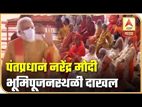 PM Modi arrives in Ayodhya | पंतप्रधान नरेंद्र मोदी भूमिपूजनस्थळी दाखल