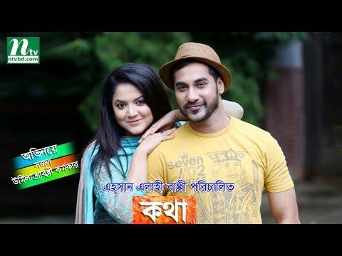 Bangla Natok Kotha L Sajol, Urmila, Marshal L Drama & Telefilm - Movie7.Online