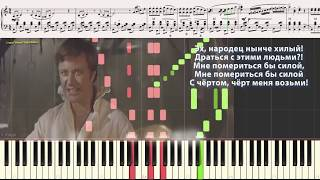 Песенка о шпаге (Ноты и Видеоурок для фортепиано) (piano cover)