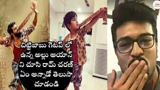 Video See How Ramcharan Shocking Reaction By Seeing Allu Ayaan As Chitti Babu | Ramcharan | Allu Ayaan | MP3, 3GP, MP4, WEBM, AVI, FLV Maret 2018