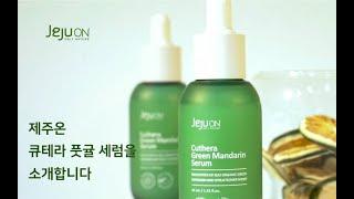 video thumbnail JEJUON Cuthera Green Mandarin Serum 45mL youtube